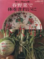 ウー・ウェンの春野菜で体をきれいに 自然の力でデトックス(別冊栄養と料理vol.2)(単行本)