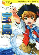 宝島 海賊のうめた宝を探しに、冒険に出発!(10歳までに読みたい世界名作14)(児童書)