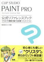 CLIP STUDIO PAINT PRO公式リファレンスブック(単行本)