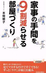 家事の手間を9割減らせる部屋づくり(青春新書PLAY BOOKS)(新書)