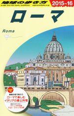 ローマ(地球の歩き方A10)(2015~16)(単行本)