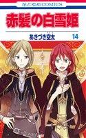 赤髪の白雪姫(14)(花とゆめC)(少女コミック)