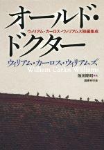 オールド・ドクター ウィリアム・カーロス・ウィリアムズ短篇集成(単行本)