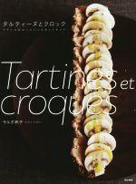 タルティーヌとクロック フランス式のっけパンとホットサンド(単行本)