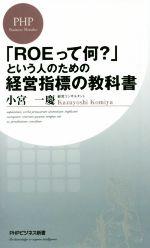 「ROEって何?」という人のための経営指標の教科書(PHPビジネス新書)(新書)