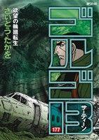 ゴルゴ13 欲望の輪廻転生(177)(SPC)(大人コミック)