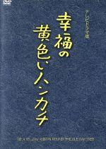 幸福の黄色いハンカチ(テレビドラマ版)(通常)(DVD)