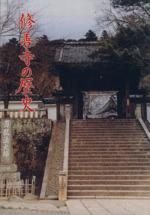 修善寺の歴史(単行本)