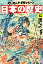 日本の歴史(15)戦争、そして現代へ 昭和時代~平成角川まんが学習シリーズ