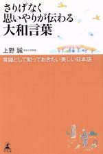 さりげなく思いやりが伝わる大和言葉 常識として知っておきたい美しい日本語(単行本)