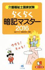 介護福祉士国家試験らくらく暗記マスター(2016)(新書)