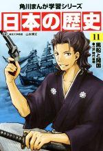 日本の歴史 黒船と開国 江戸時代後期(角川まんが学習シリーズ)(11)(児童書)