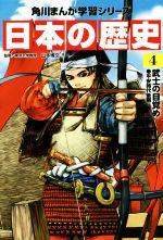 日本の歴史(4)武士の目覚め 平安時代後期角川まんが学習シリーズ