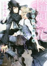 輪廻の花 300年の片恋(キャラ文庫)(文庫)