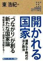 開かれる国家 境界なき時代の法と政治(角川インターネット講座12)(単行本)