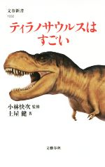 ティラノサウルスはすごい(文春新書1032)(新書)