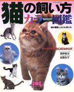 猫の飼い方カラー図鑑 猫の種類・しつけ方・育て方(にちぶんMOOK)(単行本)