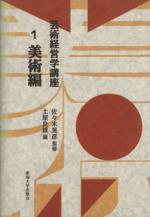 芸術経営学講座 美術編(1)(単行本)