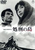 処刑の島 <東宝DVD名作セレクション>(通常)(DVD)