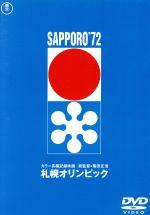 札幌オリンピック <東宝DVD名作セレクション>(通常)(DVD)