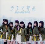 少女交響曲(DVD1枚付)(通常)(CDS)