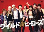 ワイルド・ヒーローズ DVD-BOX(通常)(DVD)
