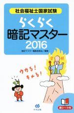らくらく暗記マスター 社会福祉士国家試験(2016)(赤シート付)(新書)