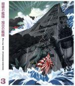紺碧の艦隊×旭日の艦隊 Blu-ray BOX スタンダード・エディション(3)(Blu-ray Disc)(外箱、ブックレット付)(BLU-RAY DISC)(DVD)