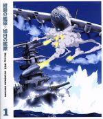 紺碧の艦隊×旭日の艦隊 Blu-ray BOX スタンダード・エディション(1)(Blu-ray Disc)(外箱、ブックレット付)(BLU-RAY DISC)(DVD)