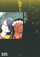 ゲゲゲの鬼太郎(7)(水木しげる漫画大全集035)(大人コミック)