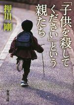 「子供を殺してください」という親たち(新潮文庫)(文庫)