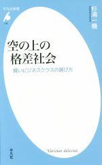 空の上の格差社会 賢いビジネスクラスの選び方(平凡社新書779)(新書)