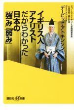 イギリス人アナリストだからわかった日本の「強み」「弱み」(講談社+α新書)(新書)
