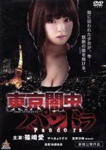 東京闇虫パンドラ(通常)(DVD)