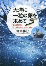 大洋に一粒の卵を求めて 東大研究船、ウナギ一億年の謎に挑む(新潮文庫)(文庫)