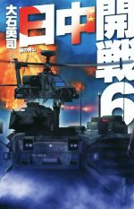 日中開戦 核の脅し(C・NOVELS)(6)(新書)