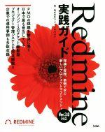 Redmine実践ガイド(単行本)