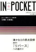 IN★POCKET(2015年6月号)湊かなえ最新刊『リバース』への道のり