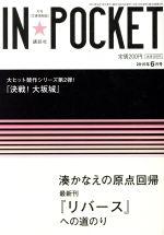 IN★POCKET 湊かなえ最新刊『リバース』への道のり(2015年6月号)(文庫)