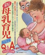 新・母乳育児なんでもQ&A(単行本)