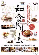 和食ドリーム(通常)(DVD)