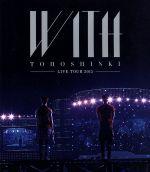 東方神起 LIVE TOUR 2015 WITH(初回生産限定版)(Blu-ray Disc)(特典ディスク1枚、BOX付)(BLU-RAY DISC)(DVD)
