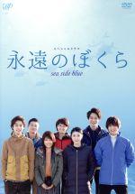 永遠のぼくら sea side blue(通常)(DVD)