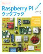 Raspberry Piクックブック(単行本)