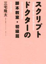 スクリプトドクターの脚本教室・初級篇(単行本)