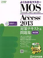 よくわかるマスター MOS Access2013対策テキスト&問題集 改訂版(FOM出版のみどりの本)(CD-ROM付)(単行本)