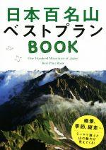 日本百名山ベストプランBOOK