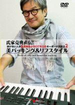 氏家克典直伝!弾けない人が生演奏のように打ち込むキーボード演奏法2 美バッキング&リフスタイル(通常)(DVD)