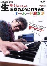 氏家克典直伝!弾けない人が生演奏のように打ち込むキーボード演奏法(通常)(DVD)