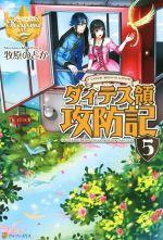 ダィテス領攻防記(レジーナブックス)(5)(単行本)